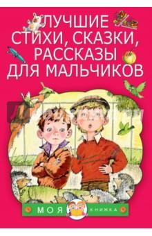 Лучшие стихи, сказки, рассказы для мальчиков стихи сказки рассказы для мальчиков