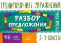 Русский язык. 2-4 классы. Разбор предложения