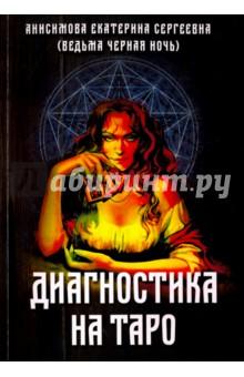 Диагностика на Таро сефер а цель или книга тени теория и практика одной из наидревнейших магических традиций