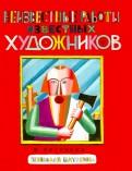Неизвестные работы известных художников. В скульптурах и рисунках Николая Ватагина