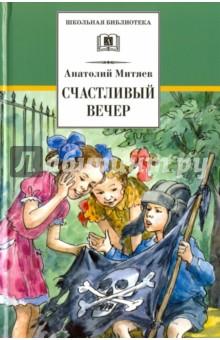 Купить Счастливый вечер, Детская литература, Повести и рассказы о детях