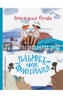 Орлова Анастасия Александровна » Плывет моя флотилия