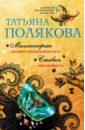 Полякова Татьяна Викторовна Миллионерша желает познакомиться. Ставка на слабость