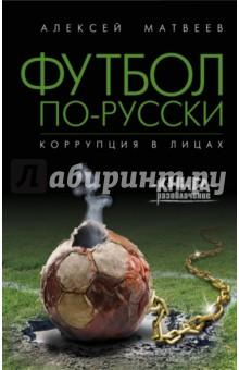 Футбол по-русски. Коррупция в лицах