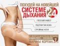Похудей на новейшей системе дыхания 2/4