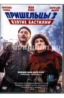 Пришельцы 3: Взятие Бастилии (DVD) пришельцы 3 взятие бастилии