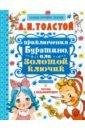 Толстой Алексей Николаевич Приключения Буратино, или Золотой ключик