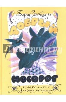 Купить Добрый носорог. Стихи и сказки, Издательство Детская литература, Отечественная поэзия для детей