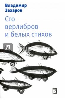 Захаров Владимир Евгеньевич » Сто верлибров и белых стихов