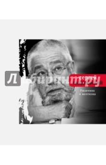 Гандлевский Сергей » Ржавчина и желтизна