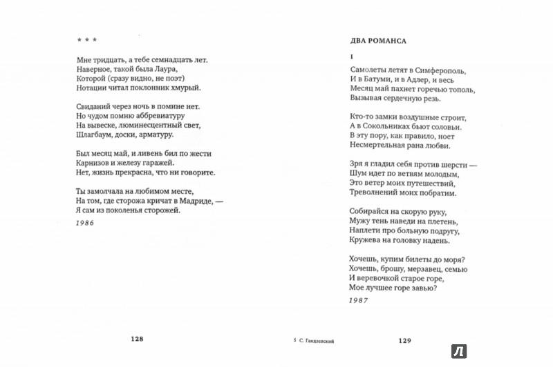 Иллюстрация 1 из 15 для Ржавчина и желтизна - Сергей Гандлевский | Лабиринт - книги. Источник: Лабиринт