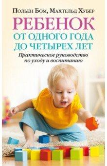 Ребёнок от одного года до четырех лет. Практическое руководство по уходу и воспитанию отсутствует развитие ребенка и уход за ним от рождения до трех лет