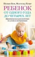 Ребёнок от одного года до четырех лет. Практическое руководство по уходу и воспитанию