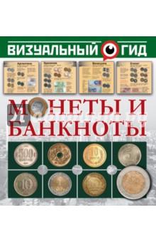 Монеты и банкноты золотая книга целителей разных стран
