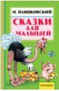 Сказки для малышей, Пляцковский Михаил Спартакович