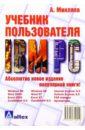 Учебник пользователя IBM PC, Микляев Александр