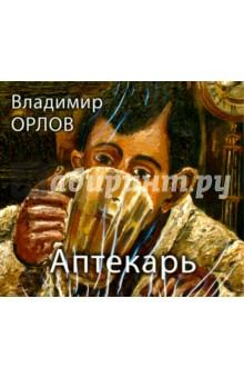 Аптекарь (2CDmp3)