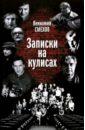 Смехов Вениамин Борисович Записки на кулисах