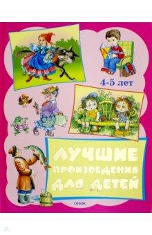 Лучшие произведения для детей 4-5 лет бедуайер к тиффани лучшие произведения
