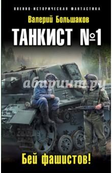 Танкист №1. Бей фашистов! книги эксмо тигры в снегу мемуары танкового аса