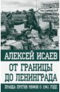 От границы до Ленинграда. Правда против мифов о 1941 годе, Исаев Алексей Валерьевич