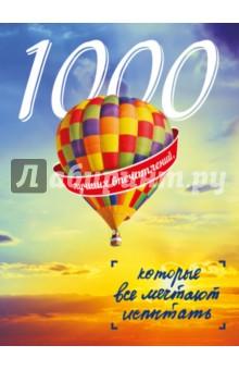 1000 лучших впечатлений, которые все мечтают испытать книги эксмо 1000 лучших мест россии которые нужно увидеть за свою жизнь 2 е издание