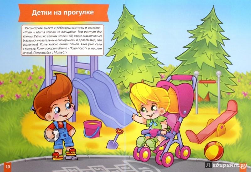 Иллюстрация 1 из 26 для Я учусь! Логика и мышление - Елена Бурак | Лабиринт - книги. Источник: Лабиринт