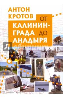 От Калининграда до Анадыря людвиг бракман чартер для всех планирование практика регионы