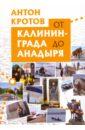 Обложка От Калининграда до Анадыря
