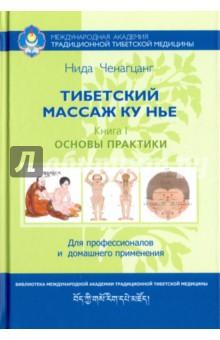 Тибетский массаж Ку Нье. Пособие для профессионалов и домашнего применения. Книга I. Основы практики