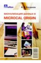 Визуализация данных в Microcal Origin, Богданов Андрей Глебович