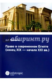 Право в современном Египте (конец XIX - начало XXI вв.) часы для россии конец хviii начало хх века каталог