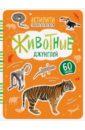 Животные джунглей (с наклейками), Травина Ирина Владимировна