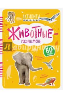 Животные-рекордсмены первов м рассказы о русских ракетах книга 2