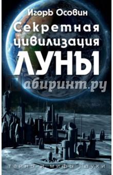 Секретная цивилизация Луны тамоников а холодный свет луны