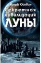 Секретная цивилизация Луны, Осовин Игорь Алексеевич