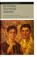 История частной жизни. Том 1. От римской империи до начала второго тысячелетия