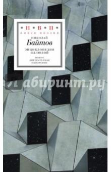 Энциклопедия иллюзий москва в фотографиях 1980 1990 е годы