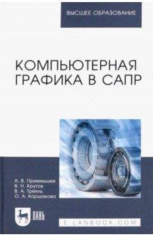Компьютерная графика в САПР. Учебное пособие бунаков п технологическая подготовка производства в сапр