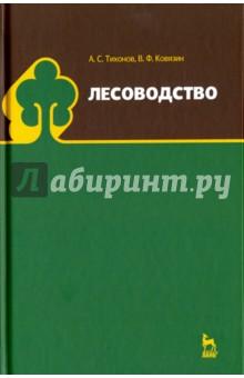 Лесоводство. Учебник леонтьев л древесиноведение и лесное товароведение учебник