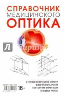 Справочник медицинского оптика. Часть 1