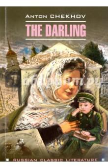 The Darling = Душечка. Сборник рассказов вероника сооль 13 сборник рассказов