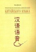 Практическая фонетика современного китайского языка