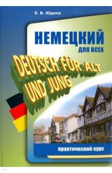 Немецкий для всех. Практический курс р а гонсалес полный курс испанского языка