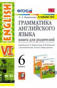 Английский язык. 6 класс. Книга для родителей к учебнику О. В. Афанасьева