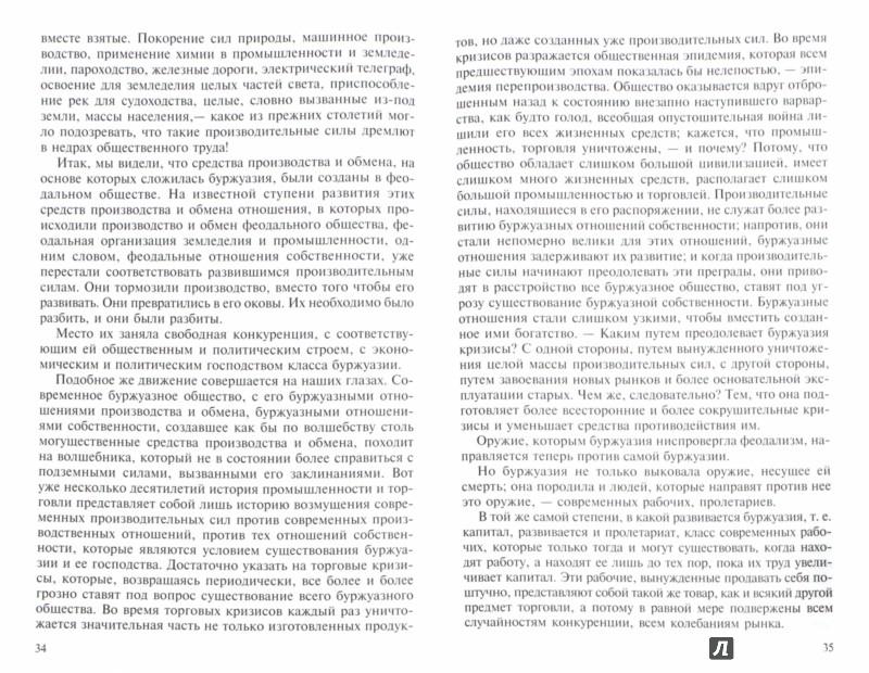 Иллюстрация 1 из 40 для Принципы коммунизма. Манифест коммунистической партии - Энгельс, Маркс   Лабиринт - книги. Источник: Лабиринт