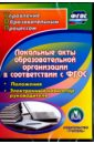 Обложка Локальные акты образовательной организации в соответствии с ФГОС. Положения (CD)