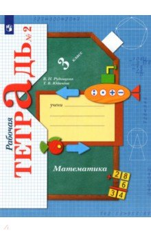 Математика. 3 класс. Рабочая тетрадь. Часть 2. ФГОС минаева с зяблова е математика 2 класс рабочая тетрадь 2