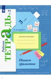 Пишем грамотно. 3 класс. Рабочая тетрадь. Часть 2. ФГОС русский язык 2 класс рабочая тетрадь часть 2 фгос