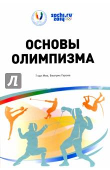 Основы Олимпизма костюм олимпийского факелоносца